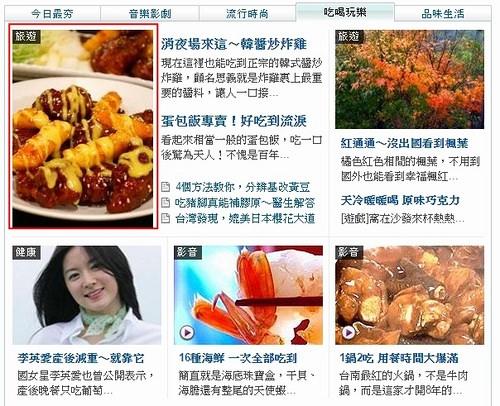 ▋上奇摩首頁▋消夜場來這~韓醬炒炸雞