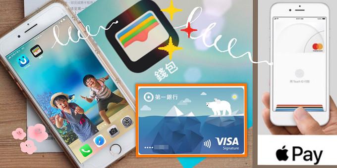 第一銀行綠活卡▋手機綁定信用卡,增加結帳速度也可查詢消費記錄,完成記帳第一步,搭配 Apple Pay 刷卡消費又可響應環保公益捐助