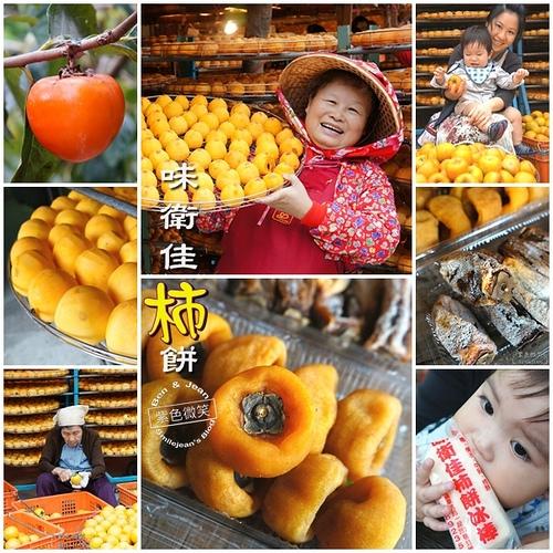 ▋新竹旅遊▋新埔鎮.味衛佳~曬柿餅吃柿子~柿柿如意