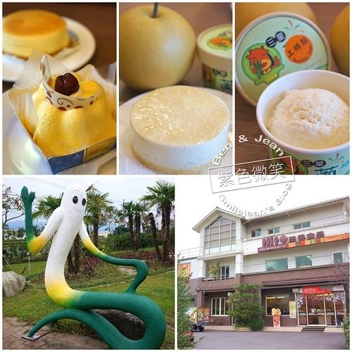 ▋宜蘭旅遊▋三星. 益得食品~三星蔥、上將梨冰淇淋,下午茶伴手禮景點