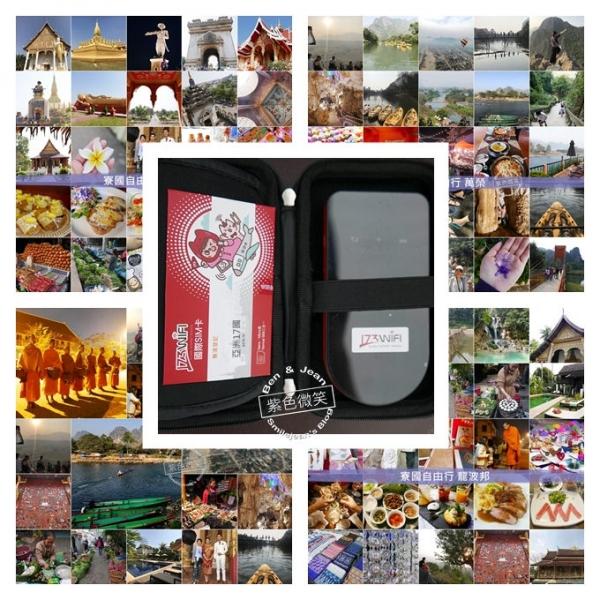 173wifi全球上網▋亞洲17國上網卡、世界環球機wifi分享器(粉絲優惠85折)~讓您走遍世界各地,都能隨時無線上網,享受網路便利生活