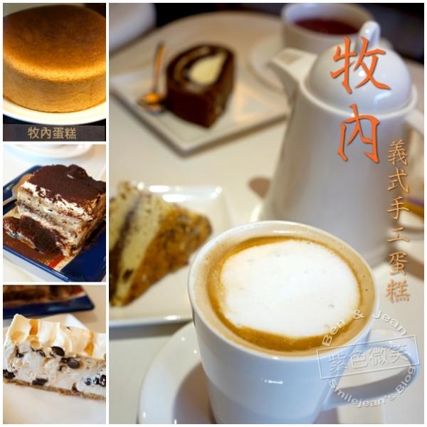 ▋宜蘭羅東下午茶▋牧内MUNE CAKE義式手工蛋糕