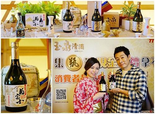 玉泉清酒消費者品酒會~玉泉清酒風味迷人、菊富士純米大吟釀創造清酒新風格