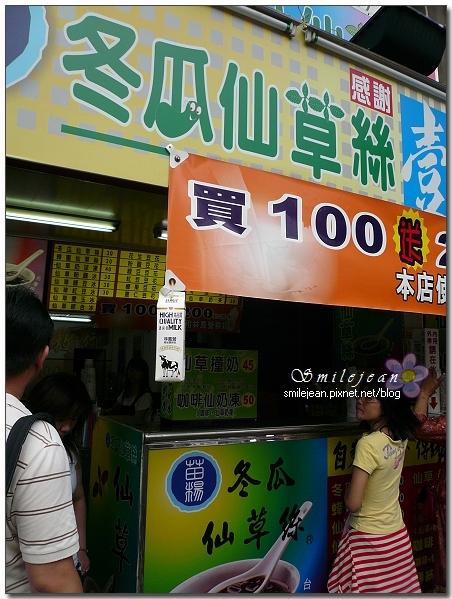 [飲品]新竹+冬瓜仙草絲