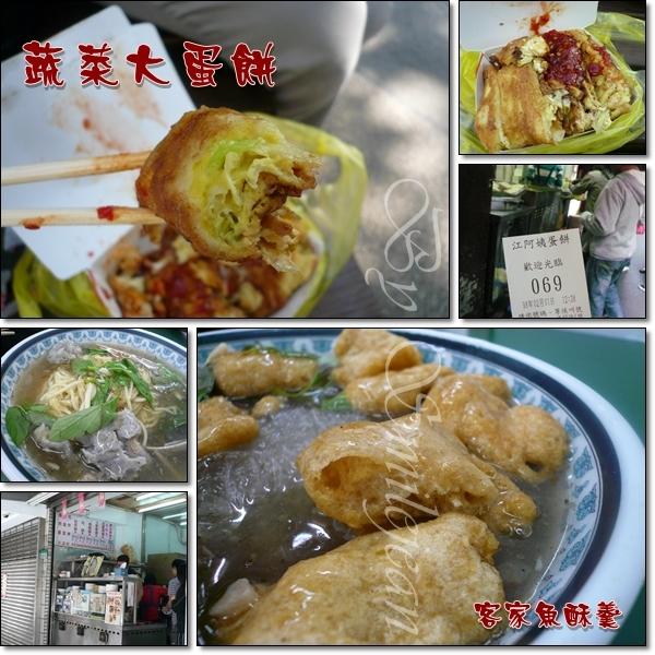 [食記]台北師大+ 蔬菜大蛋餅與客家魷魚羹