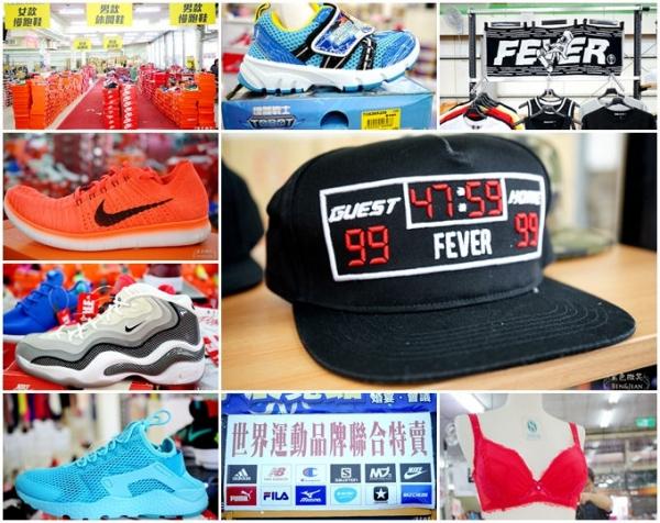 世界運動用品聯合特賣會(宜蘭縣農會)--滿滿的NIKE 橘色鞋海、運動服飾包包、思薇爾內衣、熱血潮牌、羅志祥潮牌,通通優惠價,買到賺到