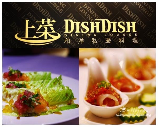 [餐廳]台北松山+上菜和洋私藏料理