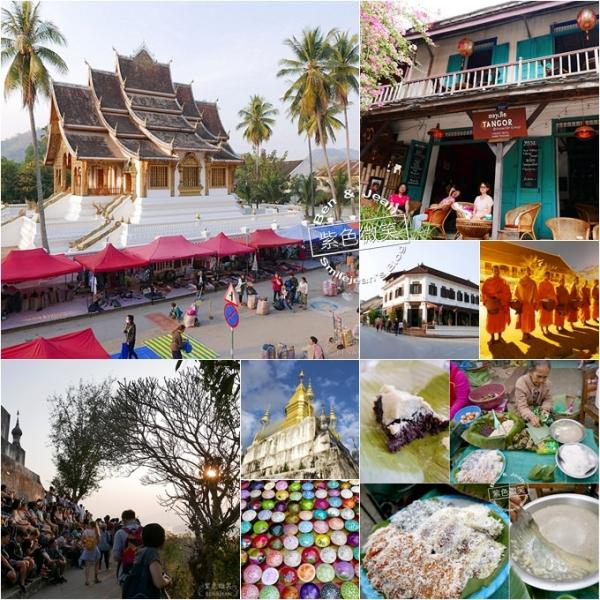 寮國自助行.龍波邦(琅勃拉邦)布施及早市,法國街下午茶及SPA,普西山丘夕陽及夜市▋Laos Luang Prabang-Dana & Morning Market / Mount Phousi. Sunset / Night Market