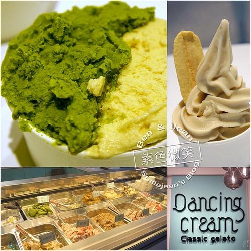 ▋宜蘭市冰品▋Dancing Cream跳舞冰淇淋~口味多化的義式冰淇淋(結束營業)