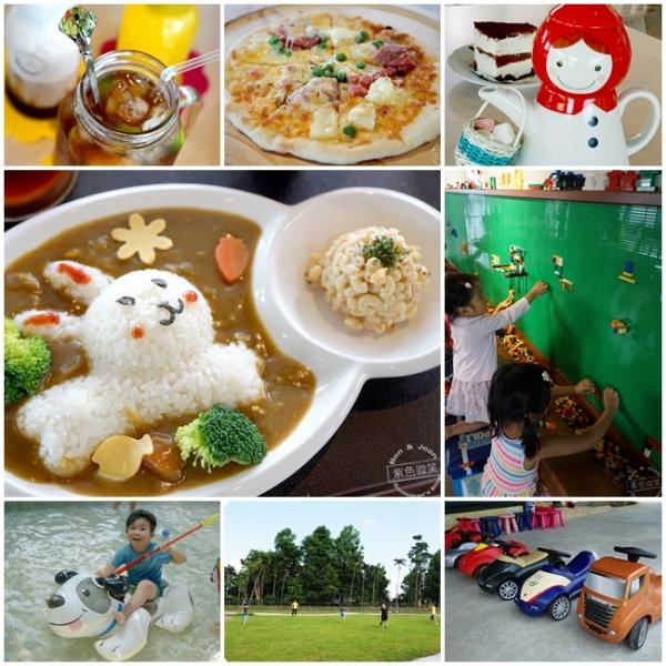 宜蘭親子餐廳▋玩的瘋Wonderful親子廚房,草坪水池積木牆,可愛兒童餐和下午茶~就是喜歡幸福吃飯的感覺!