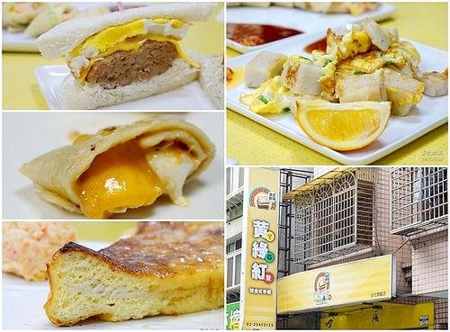 黃綠紅複合式早餐.台北市吳興街~法式土司媲美大飯店精緻早餐,每一口都是自然、實在的好味道