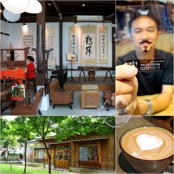宜蘭咖啡廳x藝境空間@羅東~隱身鬧區裏的一方小天池(虎咖啡已搬)