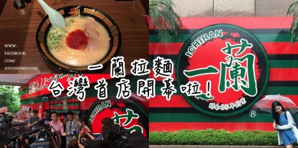 食記台北信義區【一蘭拉麵】真的來台灣了!全台唯一24小時拉麵店