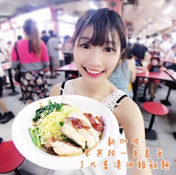 新加坡食記♥最便宜米其林一星美食黯然銷魂【了凡香港油雞飯麵】真的好吃嗎?