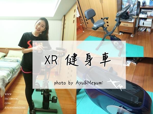 體驗♥家中健身新夥伴♥韓國授權【好吉康】XR健身車/XR-BIKE/飛輪車