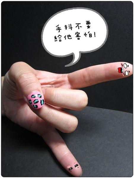 分享♥手抖也能輕鬆畫出豹紋指彩!  by megumi