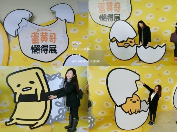 展覽♥台北士林科教館。大家都瘋狂的超療癒【蛋黃哥懶得展】