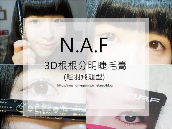 邀稿♥裸妝當道!【N.A.F】3D根根分明睫毛膏 (輕羽飛翹型)