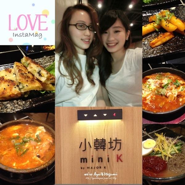 食記♥台北信義區。好吃的套餐式韓國料理【Mini K 小韓坊】