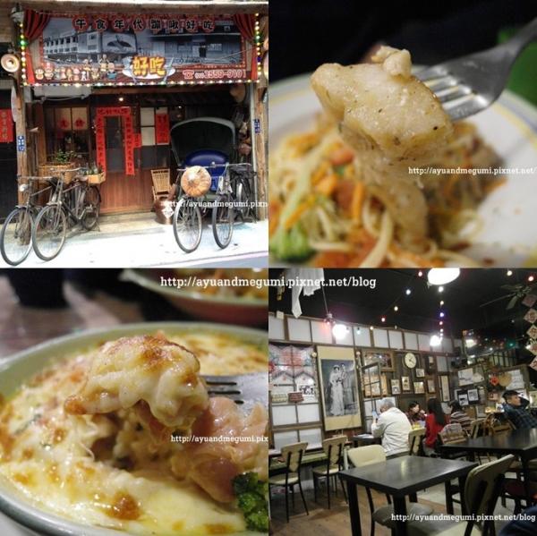 食記♥台北中山站復古50年代【午食年代 蹦啾好吃 Bonjour Pasta】(附完整菜單)