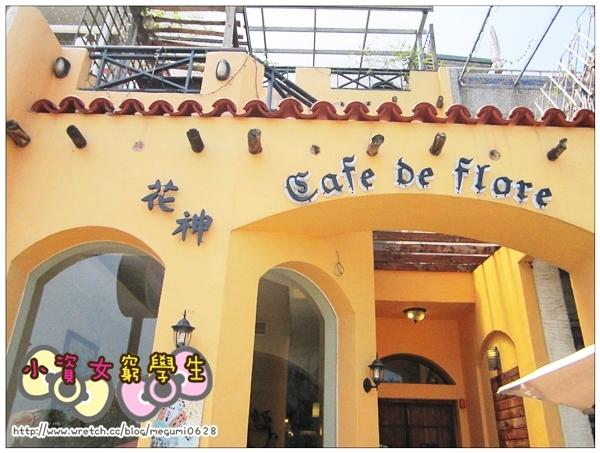 食記♥皮皮只能看不能吃!【cafe de flore 花神咖啡】中式料理、下午茶