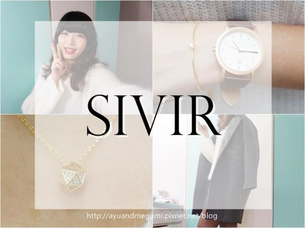 邀稿♥【SIVIR】高質感韓貨服飾