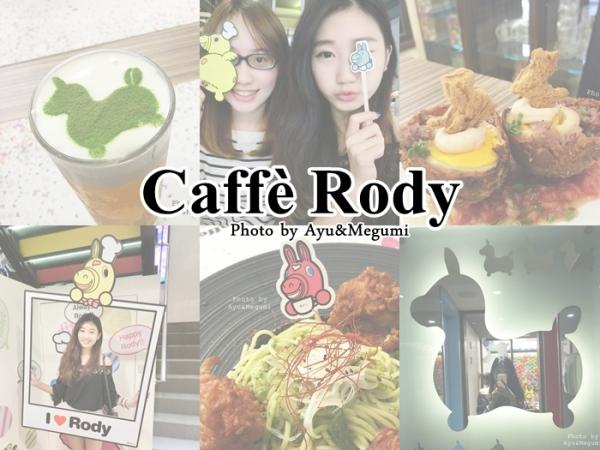 食記♥台北東區。少女們必瘋狂的超好拍【Caffè Rody 跳跳馬主題餐廳】
