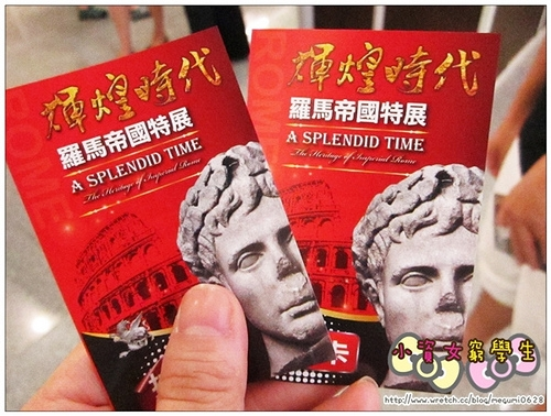 展覽♥穿越時空!來到古羅馬時代【輝煌時代.羅馬帝國特展】