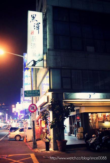 黑澤居酒屋