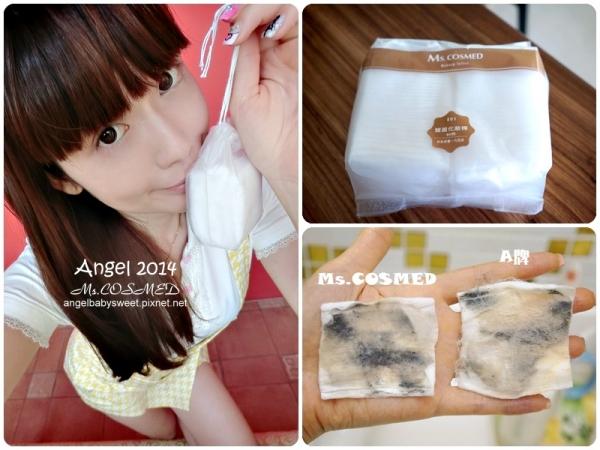 「保養」好的化妝棉帶你上天堂Ms.COSMED專業雙面化妝棉
