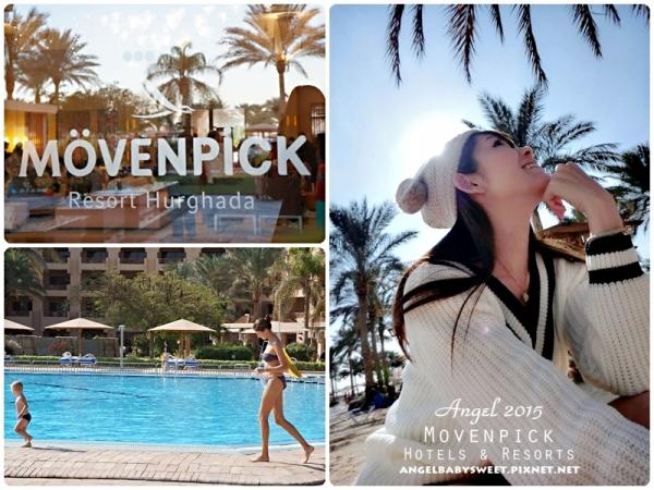 「埃及」Mövenpick渡假酒店,享受沙漠甘霖裡的愜意舒適 *.* (Lobby&紅海篇) 「埃及」距離金字塔最近的豪華五星級飯店,Mena House Hotel (早餐篇)