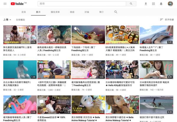 「閒聊」不當部落客的時候都在幹什麼?!  在水裡在youtube在你心底