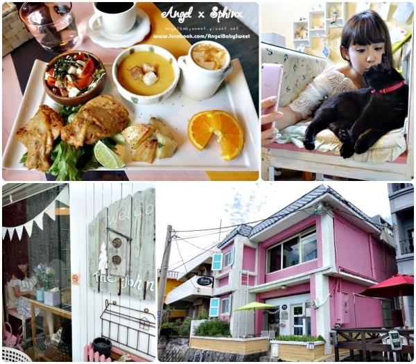 「花蓮壽豐」海邊的粉紅小屋貓貓陪吃早午餐  魚兒想家