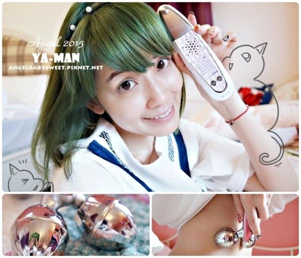 「3C保養」居家SPA好Easy日本美容小家電領導品牌YA-MAN冰熱美肌棒+美形旋風滾輪