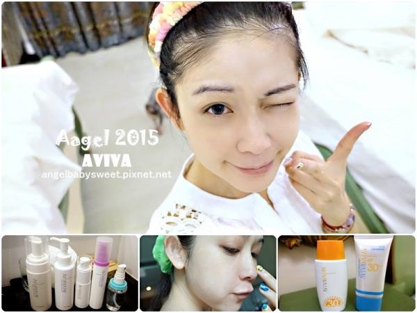「保養」一次滿足肌膚的多種願望,AVIVA美膚課程修護組