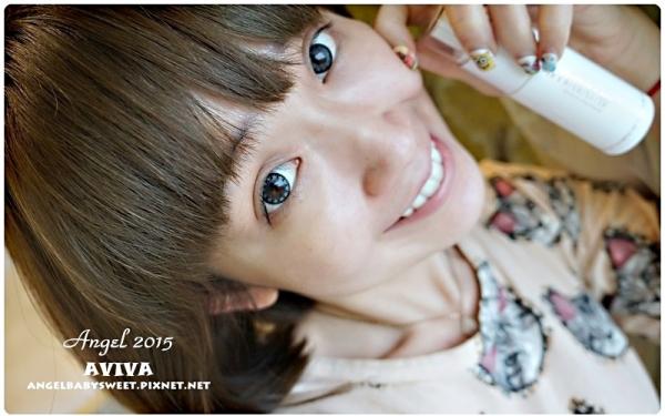 「私心」最值得信賴的網路品牌保養品,新品AVIVA完美修護精華乳