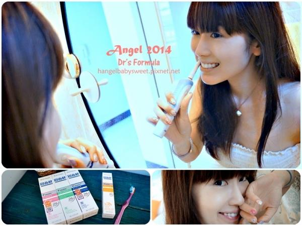 「邀稿」Dr's Formula固齒健牙齦牙周雙護理牙膏,天然長效抗菌好口氣