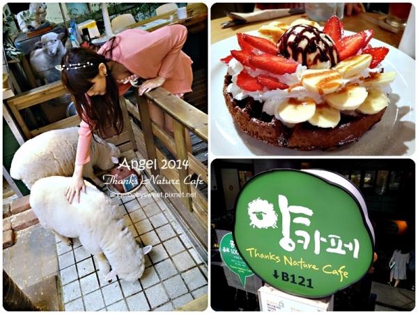 「韓國自由行」因我結而爆紅的羊咩咩咖啡廳!Thanks Nature Café 「韓國」慷擦米達親愛的歐爸歐馬,韓國5日爽行Day1,一下飛機就有牛肉吃! 「韓國」韓國5日爽行Day4+5,東大門、樂天世界、燒肉+冷麵嘛西餿優!