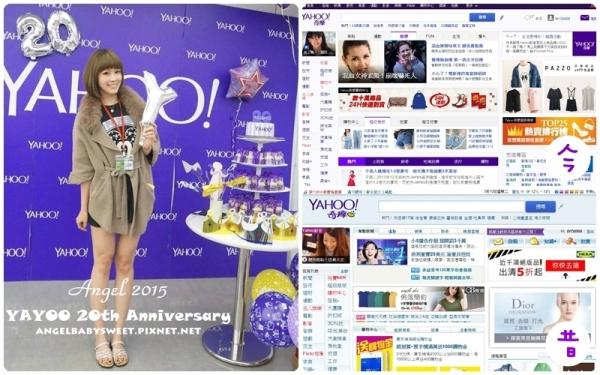 「空氣陽光水奇摩」Yahoo奇摩20週年,首頁改版升級,成為你更sweet的個人化首頁