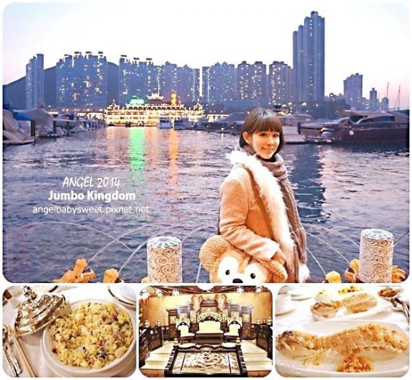 「香港自由行」食神餐廳果然名不虛傳吶!珍寶海鮮舫