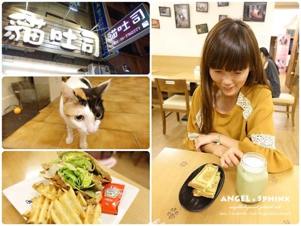 「台南」萌貓貓 + 熱呼呼壓三明治  貓吐司堡專賣店