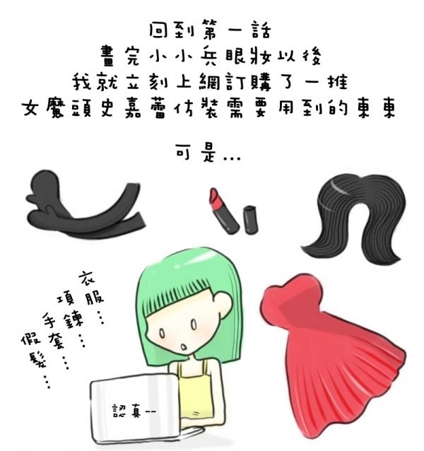 「不正常彩妝教室」小小兵女魔頭Scarlet史嘉蕾駕到 #2