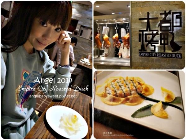 「香港自由行」乾隆皇帝及慈禧太后喜愛的御膳珍品,大都烤鴨功夫菜上桌!