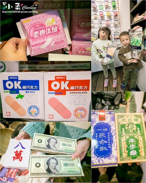 【宜蘭員山】菓風小舖工坊(Sophisca)/菓風糖果工廠-色彩繽紛創意糖果買不完~好吃好笑又好玩~親子同遊巧克力、糖果DIY