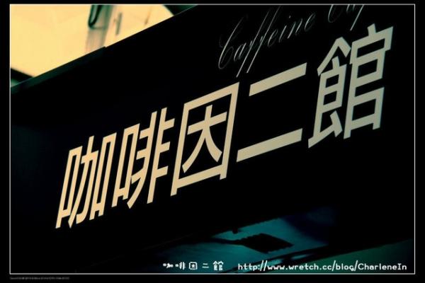 【新北中和】咖啡因二館-午後放輕鬆 捷運永安市場站 ~ ♥
