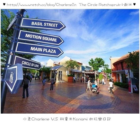 【泰國曼谷】The Circle Ratchapruk-五彩繽粉的歐風小鎮 ~