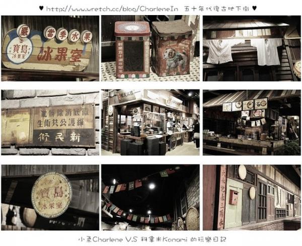 【新北板橋】板橋大遠百-超夯復古街景~五十年代復古地下街 ~
