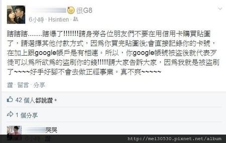 【教學】Google Play商店被盜刷?謹記六招立即搶救!
