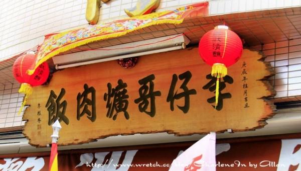 【南投】入口即化的好味道 南投埔里 ~ 李仔哥爌肉飯 ~