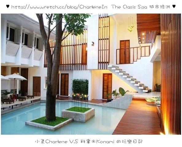 【泰國曼谷】The Oasis Spa 城市綠洲-曼谷頂級貴婦SPA ~